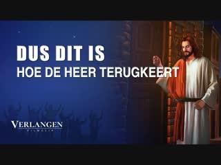Nederlandse christelijke film clip 'dus dit is hoe de heer terugkeert'