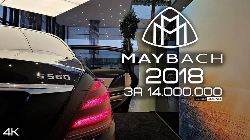 Mercedes-Maybach 2018 POV-обзор » Freewka.com - Смотреть онлайн в хорощем качестве