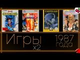 Игры 1987 года x2 Contra, Castlevania 2 Simons Quest, California Games, Castelian REG# 23