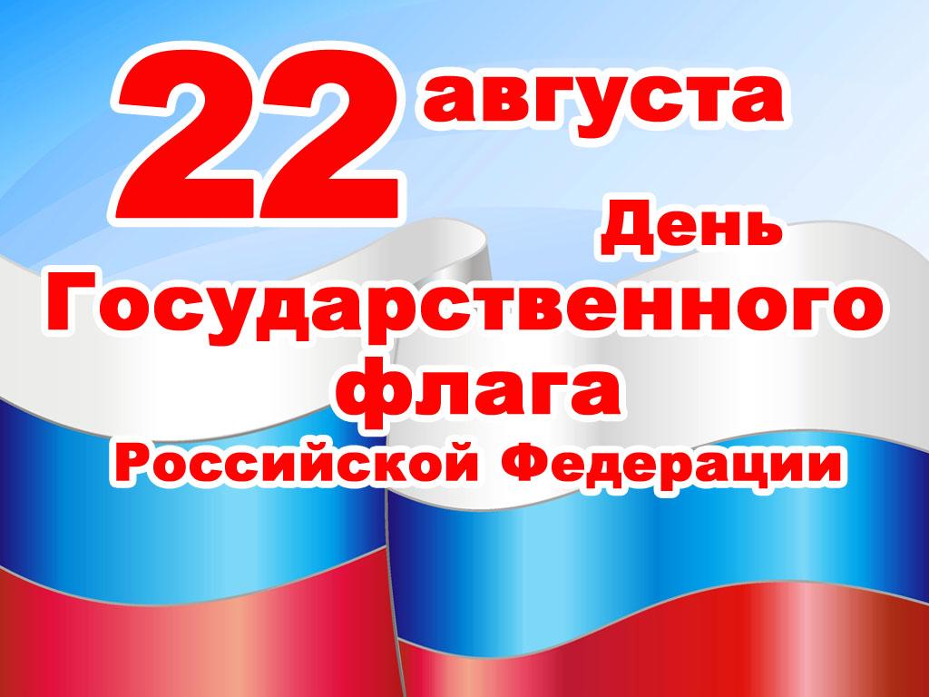 Как Армянск отметил день государственного флага
