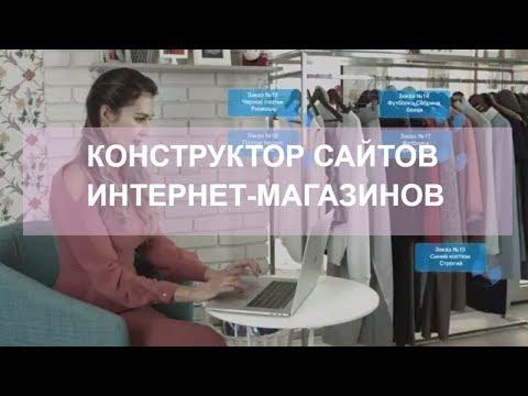 Интернет-магазин на конструкторе сайтов Битрикс24 вместе с ADVAZO