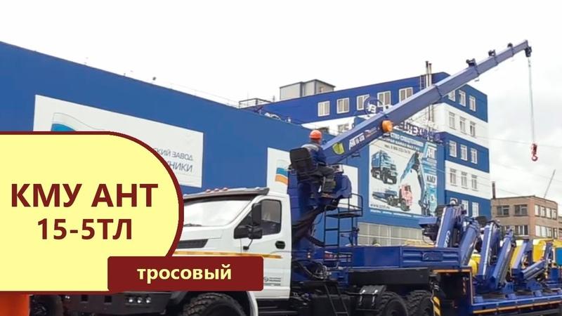 Тросовая крано манипуляторная установка АНТ 15 5ТЛ производства Уральского Завода Спецтехники