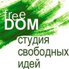 Студия FreeDom.Организация Свадеб в Минске
