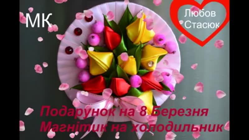 Подарок своими руками Подарунок своїми руками до 8 Березня Gift on March 8 with their hands Магнітик на холодильник D I Y