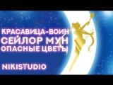 Сейлор Мун Опасные цветы Sailor Moon R The Movie Remastered (MVO NikiStudio)