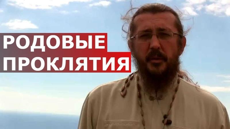 Родовые проклятия. Священник Игорь Сильченков