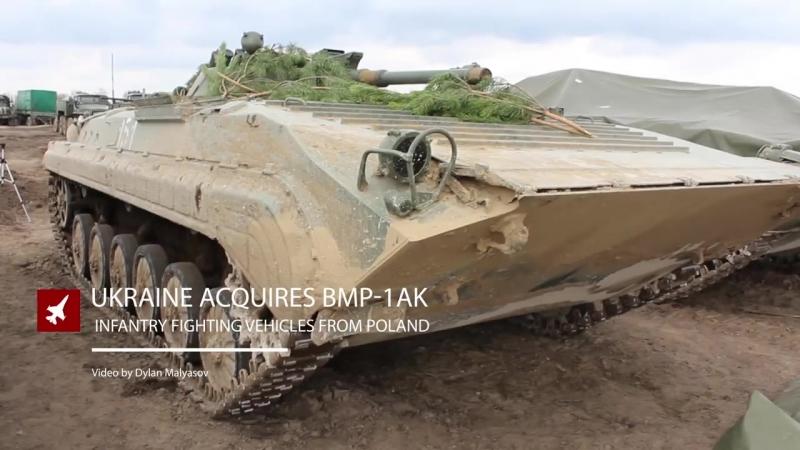 Українська армія отримала бойові машини піхоти БМП-1АК .