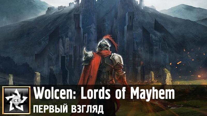 Wolcen Lords of Mayhem Первый взгляд ★ Очередной алмаз в жанре Action RPG ★