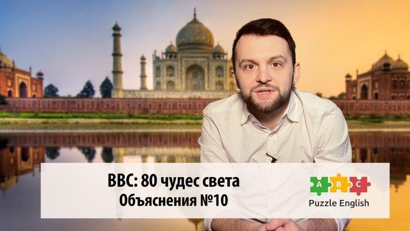 Английские выражения из сериала BBC: 80 чудес света. Выпуск №10