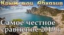 Крым 2019 или Абхазия 2019 Ялта Алушта Гурзуф Сухум Пицунда Гагры Евпатория