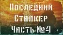 S.T.A.L.K.E.R. MOD Последний Сталкер - Часть №4 - Болота или Сатанинская чертовщина.