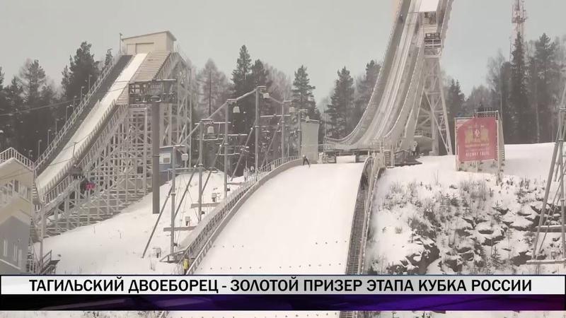 Тагильчанин завоевал золото на этапе кубка России по лыжному двоеборью