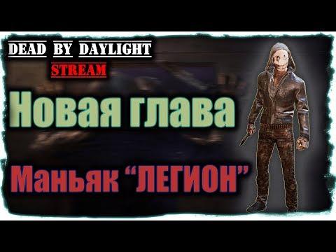 Dead by Daylight ☢ Новая глава Маньяк Выживший Карта Качаю Легиона