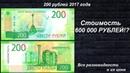 Редкие банкноты: 200 рублей 2017 - Все разновидности и их цена!
