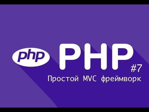 [PHP] Пишем простой MVC фреймворк. Работа с моделями. Часть 7