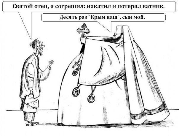 Священник Московского патриархата благословил террориста Гиркина - Цензор.НЕТ 254