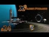X3: Albion Prelude (Рассвет Альбиона) #24 - Мини-сюжет по получению Ксенонского узла