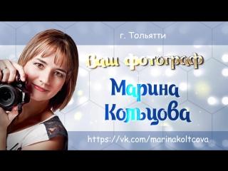 Фотограф Марина Кольцова