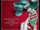 Новогоднее украшение из джута на ёлку своими руками № 2