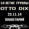 OTTO DIX в Рязани 23.11.14!