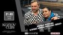 Мариам Мерабова и проект Армена Мерабова «MIRAIF» - Концерт в Kozlov Club [21.03.2019]