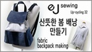Up cycling - 32/upcycle/산뜻한 봄 배낭 만들기/Makeing a fabric backpack./