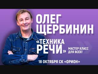 Олег Щербинин МК