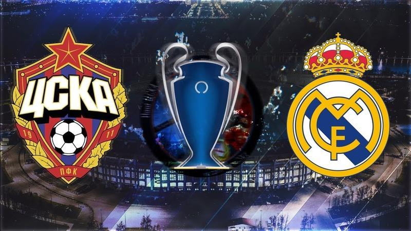 Превью ПФК ЦСКА Реал Мадрид Лига Чемпионов 2018 19 HD