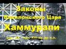 Законы Вавилонского царя Хаммурапи кон. XX - нач. XVI вв. до н.э. Аудиокнига