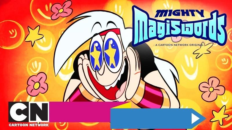 Могучие магимечи | Нарядная история (серия целиком) | Cartoon Network