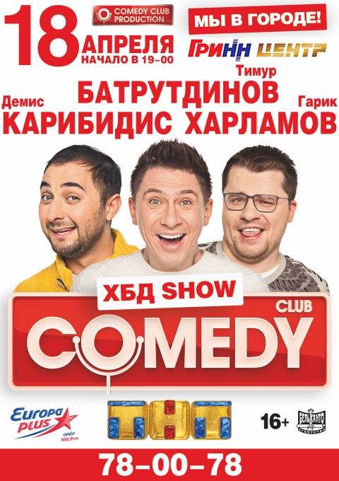 ХБД Show «Мы в городе»