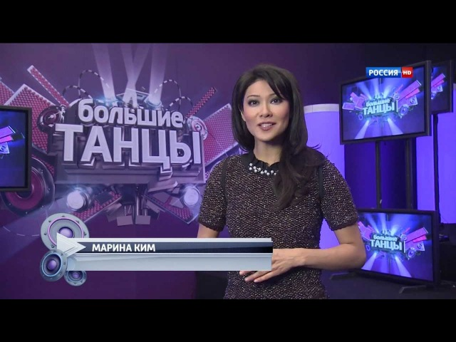 Большие танцы Крупным планом Выпуск 26 HD