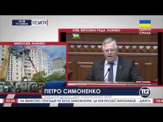 Симоненко лишен слова в ВР. Турчинов назвал его брехуном.