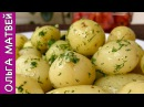 Как Очень Вкусно Приготовить Молодой Картофель ОБЪЕДЕНИЕ