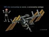 МКС это компьютер на земле, а космонавты актеры
