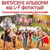 L-F фотостудія