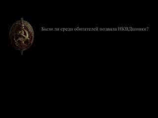 Аненербе против НКВД или нюансы таранного удара - Меняйлов 2018-05-06