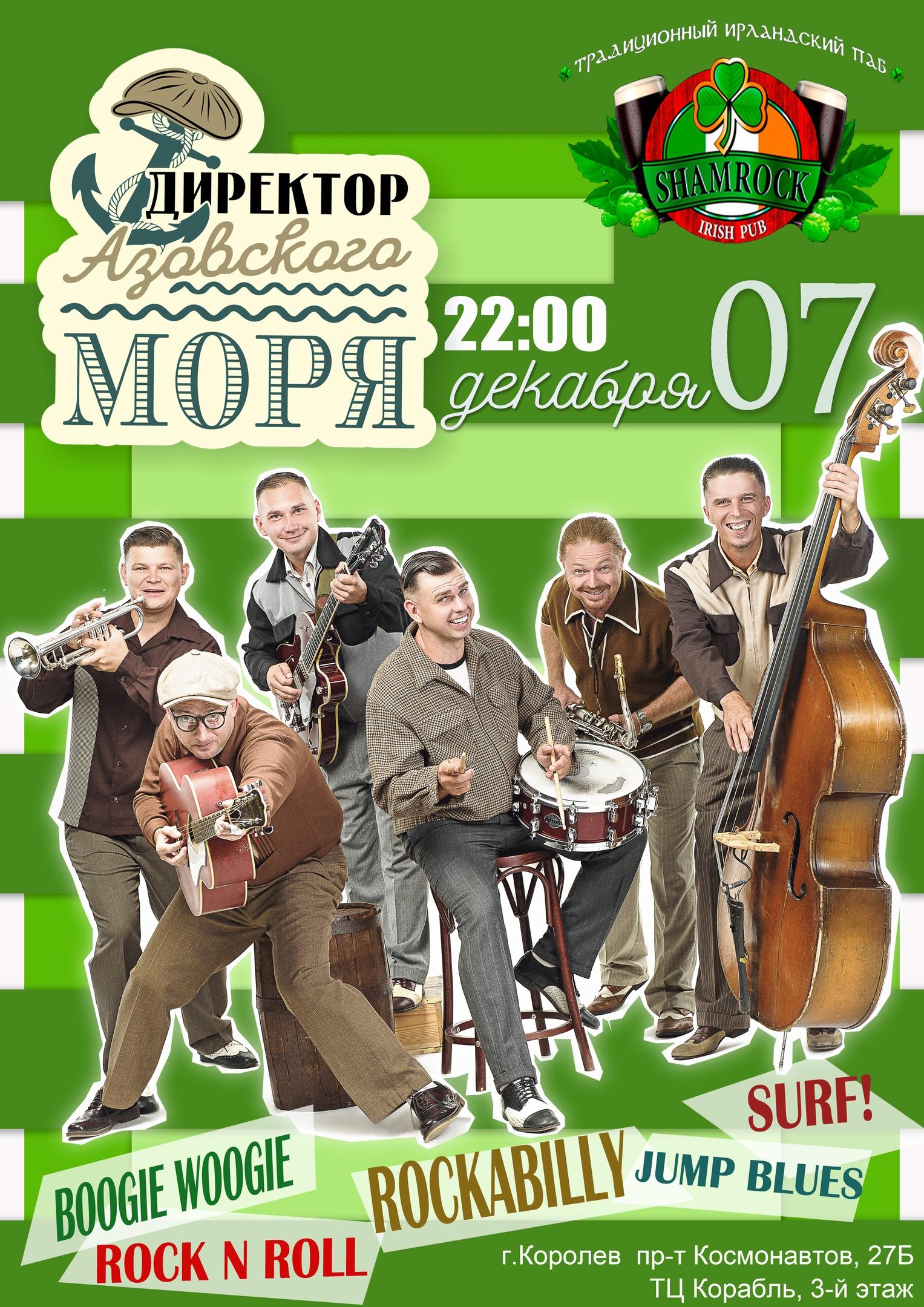 07.12 Директор Азовского Моря в Shamrock!