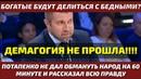 Потапенко не дал обмануть народ и заткнул уродов с 60 минут