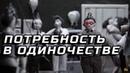 ПОТРЕБНОСТЬ В ОДИНОЧЕСТВЕ - The School of Life на русском