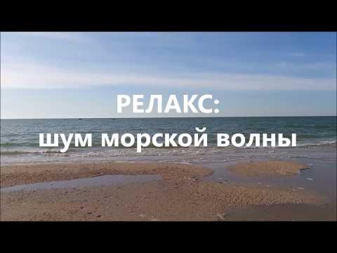 Релакс шум морской волны