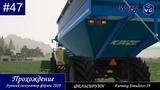 #47 Силос Продолжение Фельсбрунн Farming Simulator 2019 Прохождение лучший симулятор фермы WofG