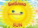 Библио SUN рекомендует : книги Эдуарда Успенского