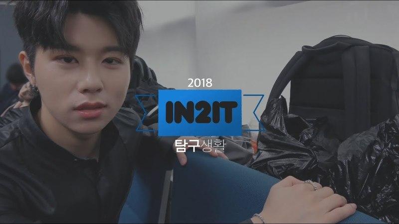 [인투잇_탐구생활] episode_10 : 스냅샷, 대기실 이야기! (part.1)