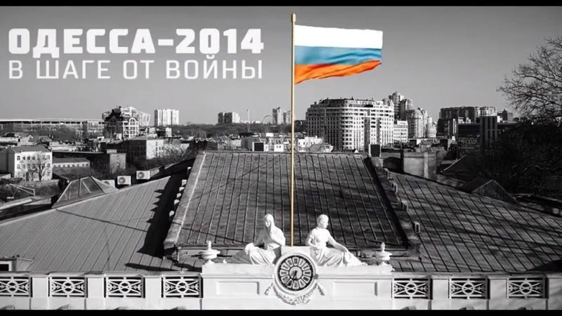 Одесса - 2014. В шаге от войны