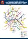 Разместить.  Оценить.  Перспективная схема развития Московского метро на 2012—2020 гг. www.dil-beton.ru.