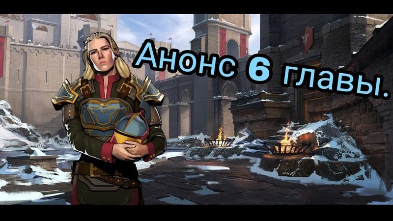 АНОНС 6 ГЛАВЫ SHADOW FIGHT 3 - Когда же будет 6 глава?