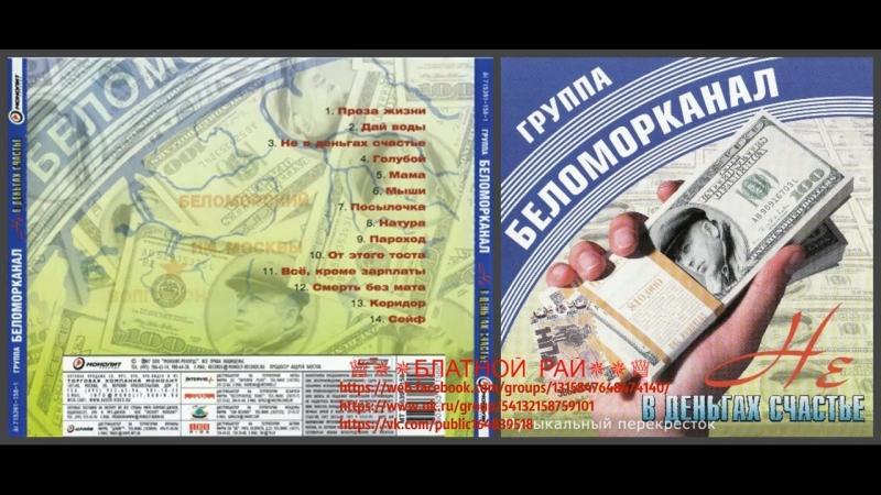 Группа Беломорканал Арутюнян Степа Не в деньгах счастье 2007