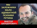 Виктор Шендерович Это были российские провокации в Грузии... 09.08.2018