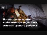 В Магнитогорске из-под завалов спасли 10-месячного ребенка